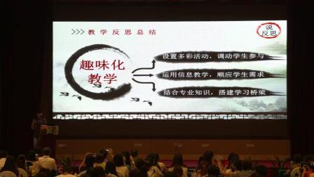 """2016年广东省中等职业学校""""创新杯""""教师信息化教学设计和说课大赛决赛"""