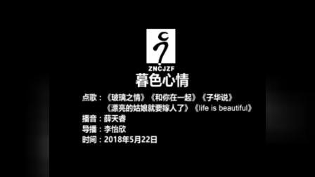 2018.5.22eve暮色心情