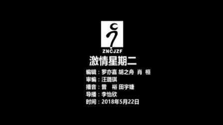 2018.5.22eve激情星期二