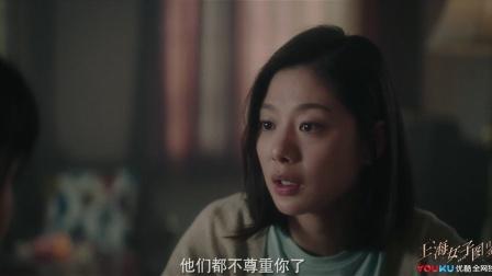 上海女子图鉴 07 海燕见婆婆各种焦虑,曼妮称去男友家刷碗被夸赞