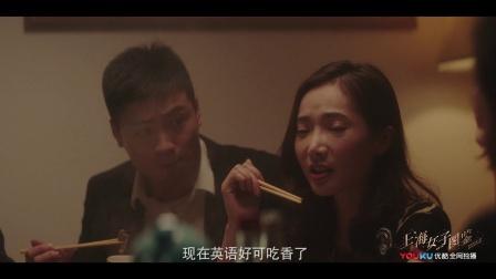 上海女子图鉴 07 价值观大相径庭,海燕与曼妮朋友产冲突
