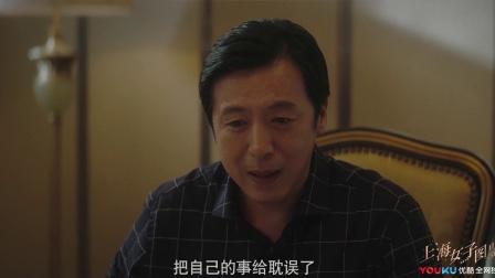 上海女子图鉴 07 嫌弃海燕不是本地人,婆婆话中不断挖苦