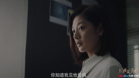上海女子图鉴 07 凯特点破关键错误,海燕后悔听信曼妮建议
