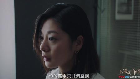 上海女子图鉴 08 凯特离职海燕不解,斯嘉丽一针见血指点迷津