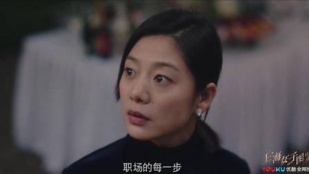 上海女子图鉴 08 婚礼抢捧花环节,海燕再现双面选择