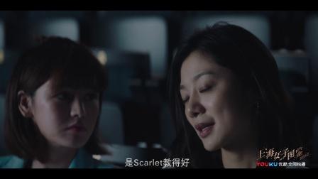 上海女子图鉴 10 海燕宣传出奇招,严冰出演话剧提高知名度
