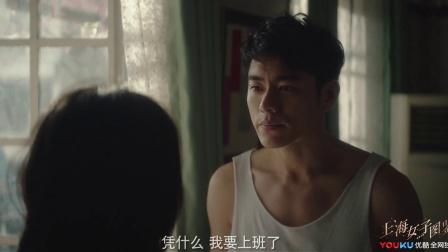 上海女子图鉴 09 风流惹祸被找上门,张天皓拜托海燕出手相助
