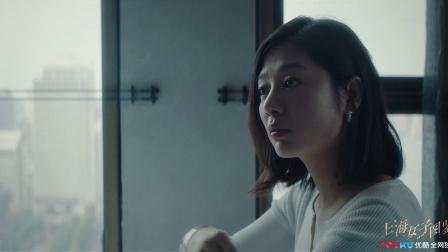 上海女子图鉴 10 凯特拜托海燕暗中观察,查到有人勾搭副总