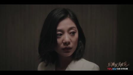 上海女子图鉴 10 海燕邀凯特陪同见闲哥,开门撞见妻儿场面尴尬