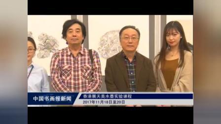 香港展天美水墨实验课程