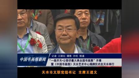 《中国书画报》天水艺术中心揭牌仪式在天水举行