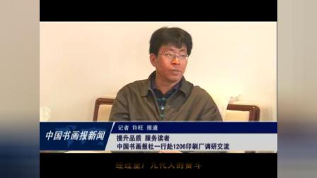 提升品质 服务读者 中国书画报社一行赴1206印刷厂调研交流