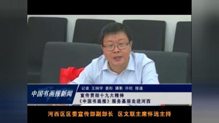 《中国书画报》服务基层走进河西
