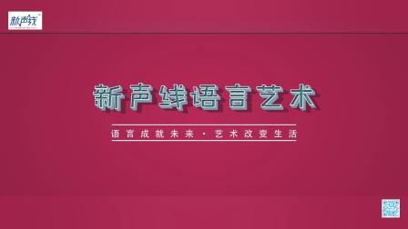 新声线语言艺术项目官方宣传片