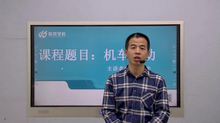 《机械能守恒定律之机车启动问题》大连科苑教育集团王凤中老师