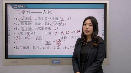 《走进高考语文——现代文阅读之小说》大连高中一对一辅导陈梦竹老师