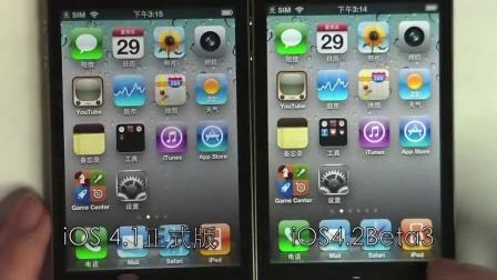 苹果iPhone4运行与对比操作