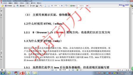 HTML视频教程_001_什么是HTML