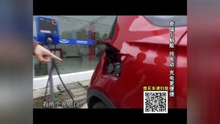 0521完整版:奇瑞小蚂蚁 纯电动 充电更便捷【车行天下】