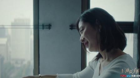 《上海女子图鉴》【王真儿CUT】x【金莎CUT】10 海燕约会kate,答应帮助捉外遇