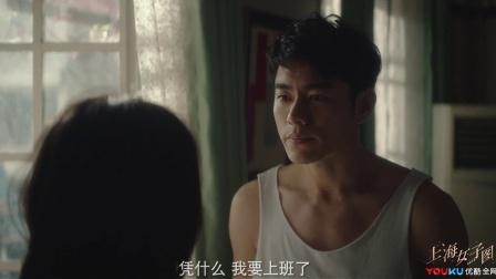 《上海女子图鉴》【李程彬CUT】x【王真儿CUT】09 张天皓旧情人找上门,无奈求助海燕