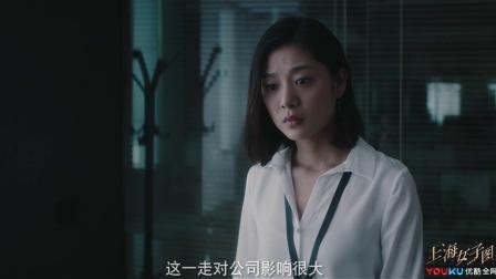 《上海女子图鉴》【王真儿CUT】x【刘孜CUT】08 海燕得知斯嘉丽离职,追车感谢培养