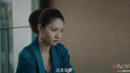 《上海女子图鉴》【王真儿CUT】x【官鑫CUT】10 海燕拿下竞争客户,成长迅速获认可