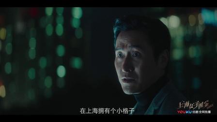 《上海女子图鉴》【王真儿CUT】x【马德钟CUT】09 贤哥赞美勇敢,讲述过去经历激励海燕