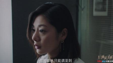 《上海女子图鉴》【王真儿CUT】x【刘孜CUT】08 kate离职邀婚礼,海燕升职反迷茫
