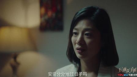 《上海女子图鉴》【王真儿CUT】x【马心怡CUT】08 陆曼妮介绍对象,价值观不同引争吵
