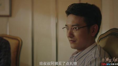 《上海女子图鉴》【王真儿CUT】x【袁文康CUT】07 海燕面见杨父母,因是外地遭嫌弃