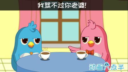 叫你老公#易号刘动漫#之#动画六点半#