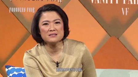 《名利场》专访SOHO中国CEO张欣