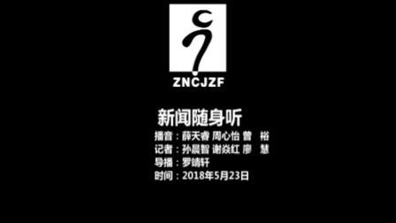 2018.5.23eve新闻随身听