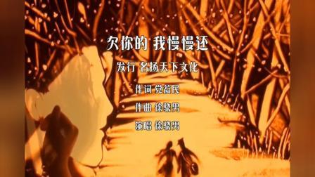 徐骁男-欠你的我慢慢还 红日蓝月KTV推介