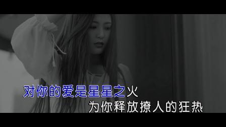 国庆-星星之火(原版)红日蓝月KTV推介
