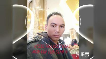 苗族伤感歌曲Nkauj Noog Hawj - Tsis Tau Koj Thiaj Mob Siab