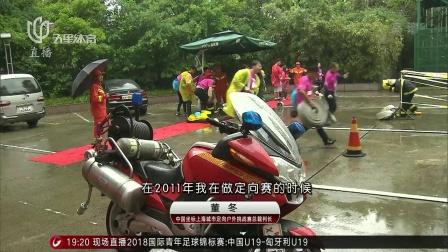 上海电视台 体育新闻 2018 中国坐标城市定向赛周六全新亮相 任务升级点标更新近半数