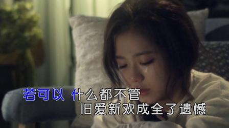苏祖雄 - 旧爱新欢(HD)