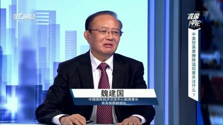 中美贸易摩擦降温后要关注什么? 首席评论 20180523 高清版