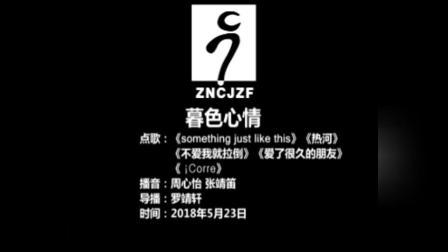 2018.5.23eve暮色心情