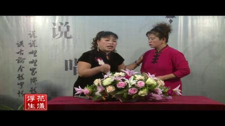 河南坠子 <白金庚私访>04 江淑芳 张金莲