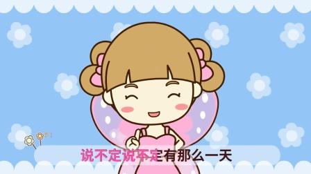 起司公主-花仙子