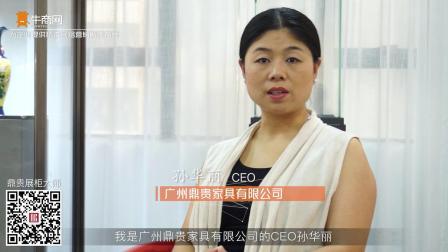牛商网客户案例:广州鼎贵展柜