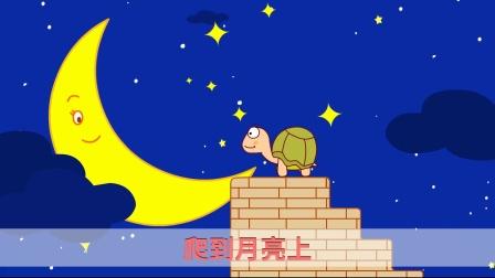 咕力儿歌:爱学习的小乌龟