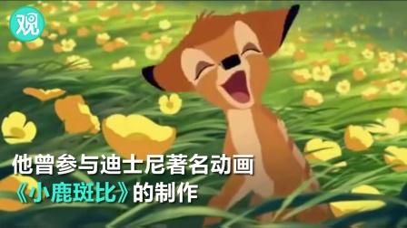 华裔画师黄奇耀去世 曾制作迪士尼经典动画《小鹿斑比》