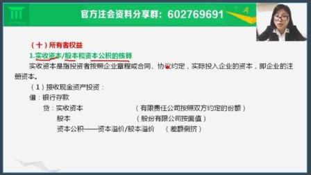 1.5.9第一部分会计入门课程第五讲常见交易事项会计分录(九)