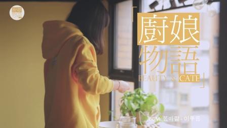 「厨娘物语」104暖洋洋的金银蛋炒饭