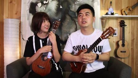 【柠檬音乐课】尤克里里弹唱教学《勇气》