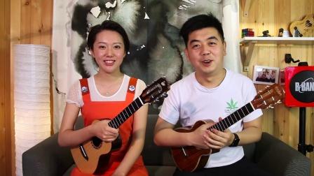 【柠檬音乐课】尤克里里弹唱教学《我喜欢上你时的内心活动》